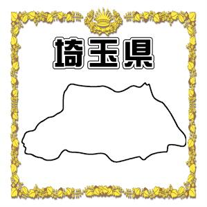 埼玉県のペットお守り