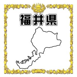 福井県のペットお守り