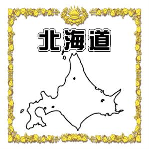 北海道のペットお守り