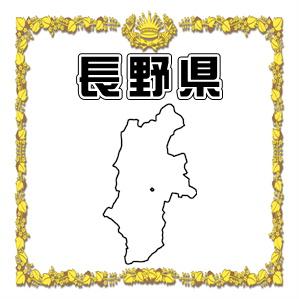 長野県のペットお守り