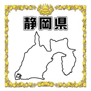 静岡県のペットお守り