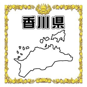 香川県のペットお守り