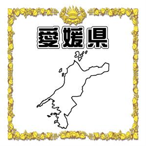 愛媛県のペットお守り