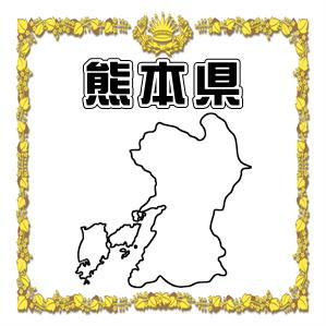 熊本県のペットお守り