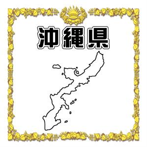 沖縄県のペットお守り