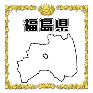 福島県のペットお守り