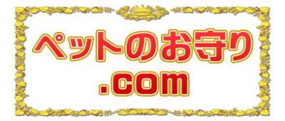 ペットのお守り.com